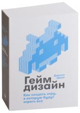 купити: Книга Геймдизайн. Как создать игру, в которую будут играть все