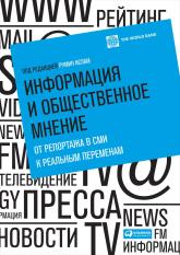 купить: Книга Информация и общественное мнение. От репортажа в СМИ к реальным переменам