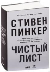 купить: Книга Чистый лист