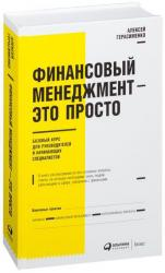 купити: Книга Финансовый менеджмент - это просто