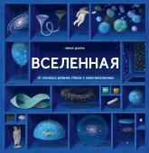 купити: Книга Вселенная