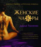 купить: Книга Женские ча(к)ры