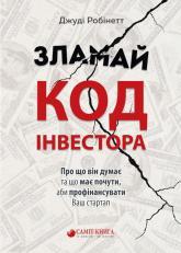 купить: Книга Зламай код інвестора