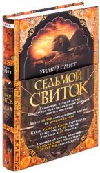 купити: Книга Седьмой свиток