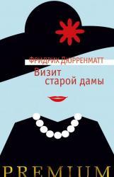 купити: Книга Визит старой дамы