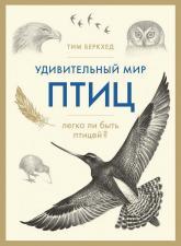 купити: Книга Удивительный мир птиц: Легко ли быть птицей?