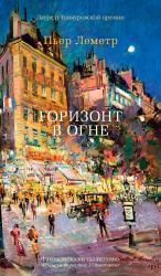 купити: Книга Горизонт в огне