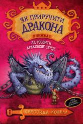 купить: Книга Як приручити дракона (кн. 8). Як розбити драконов