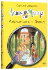 купить: Книга Розслідування у Ґранаді (Троянда Альгамбри)