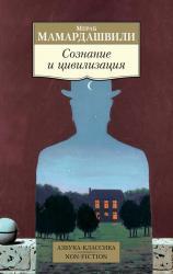 buy: Book Сознание и цивилизация