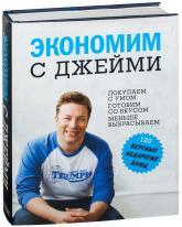 купить: Книга Экономим с Джейми