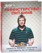 купить: Книга Министерство питания. Любого можно научить готовить за 24 часа
