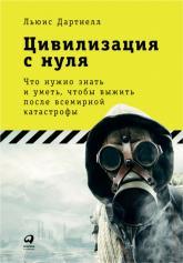 купити: Книга Цивилизация с нуля. Что нужно знать и уметь, чтобы выжить после всемирной катастрофы