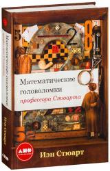 купить: Книга Математические головоломки профессора Стюарта