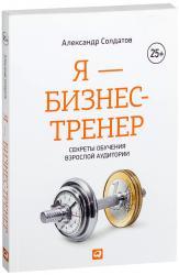 купити: Книга Я - бизнес-тренер. Секреты обучения взрослой аудитории