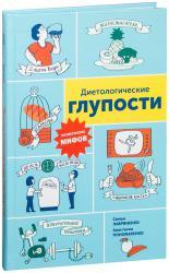 купити: Книга Диетологические глупости