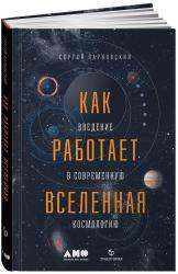 купити: Книга Как работает вселенная. Введение в современную космологию