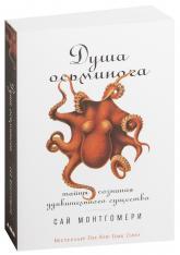 купити: Книга Душа осьминога. Тайны сознания удивительного существа