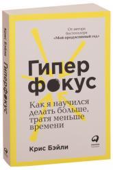 купити: Книга Гиперфокус. Как я научился делать больше, тратя меньше времени