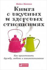 купить: Книга Книга о вкусных и здоровых отношениях. Как приготовить дружбу, любовь и взаимопонимание