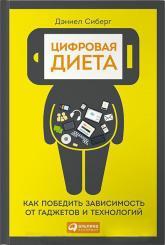 купити: Книга Цифровая диета. Как победить зависимость от гаджетов и технологий