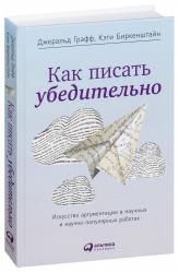купить: Книга Как писать убедительно. Искусство аргументации в научных и научно-популярных работах