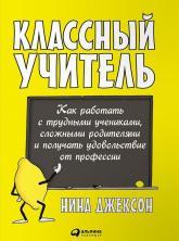 buy: Book Классный учитель