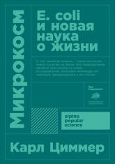 купить: Книга Микрокосм. E. coli и новая наука о жизни