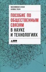 buy: Book Пособие по общественным связям в науке и технологиях