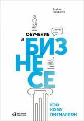 купить: Книга Обучение в бизнесе. Кто кому Пигмалион