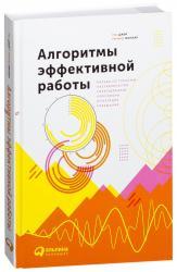 купить: Книга Алгоритмы эффективной работы
