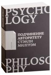 купить: Книга Подчинение авторитету