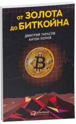 купить: Книга От золота до биткойна