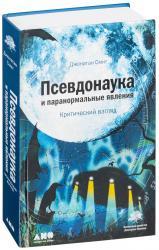купити: Книга Псевдонаука и паранормальные явления. Критический взгляд
