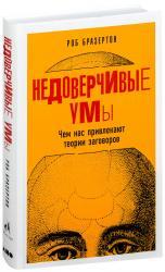 купити: Книга Недоверчивые умы. Чем нас привлекают теории загов