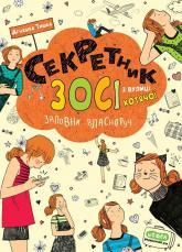 купить: Книга Секретник Зосі з вулиці Котячої