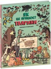 buy: Book Тварини Як це працює?