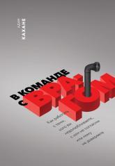 купить: Книга В команде с врагом
