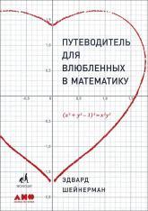 купить: Книга Путеводитель для влюблённых в математику