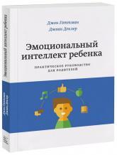 купити: Книга Эмоциональный интеллект ребенка. Практическое руководство для родителей