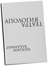 купити: Книга Апология театра