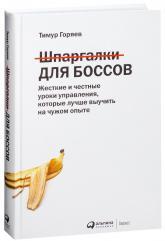 купить: Книга Шпаргалки для боссов. Жесткие и честные уроки управления, которые лучше выучить на чужом опыте