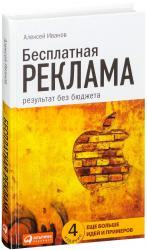 buy: Book Бесплатная реклама: Результат без бюджета