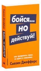 купить: Книга Бойся...но действуй! Как превратить страх из врага в союзника