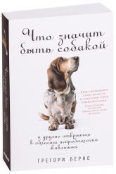 купить: Книга Что значит быть собакой