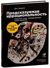 купити: Книга Предсказуемая иррациональность. Скрытые силы, определяющие наши решения