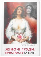 купити: Книга Жіночі груди. Пристрасть та біль