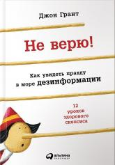 купити: Книга Не верю! Как увидеть правду в море дезинформации