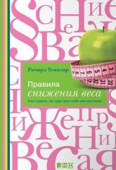 купити: Книга Правила снижения веса. Как худеть, не чувствуя себя несчастным