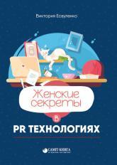 buy: Book Женские секреты в PR-технологиях